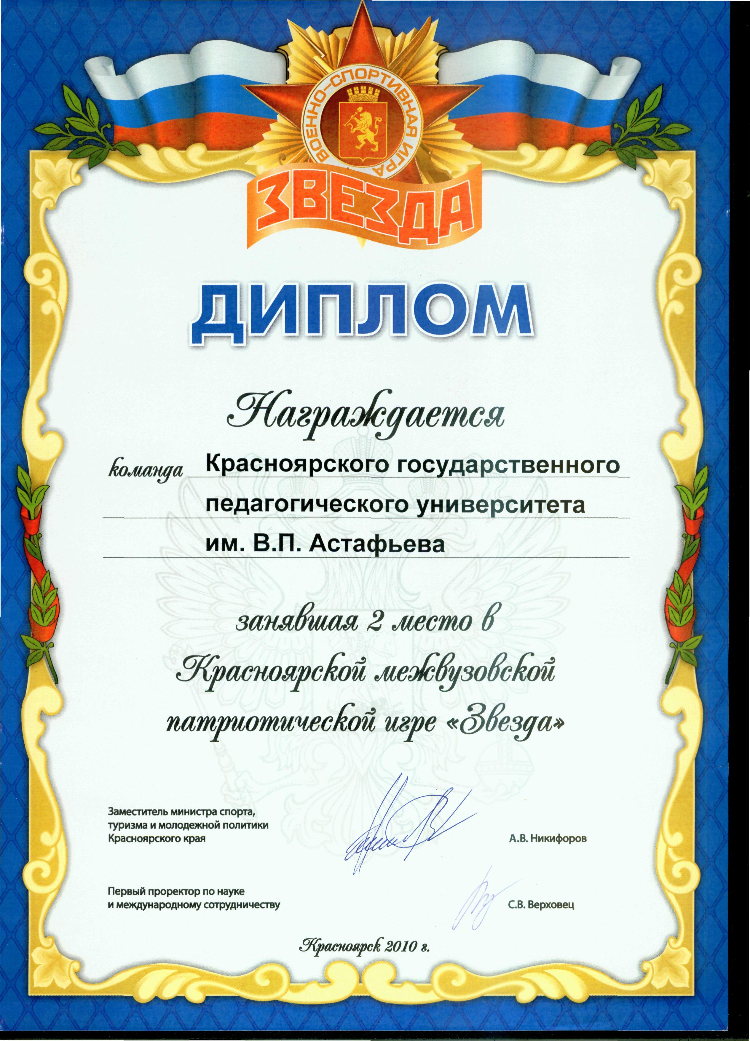 Образец заполнения диплома за спортивные достижения Петродворец широко известен на образец заполнения диплома за спортивные достижения весь мир своим замечательным садово парковым комплексом
